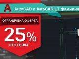 Лицензи за AutoCAD и AutoCAD LT
