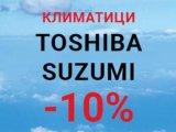 Климатици Toshiba Suzumi plus