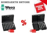 Комплект битове Wera