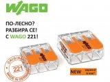 Комплект разклонителни клеми WAGO Profi