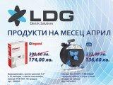 Априлска промоционална кампания на LDG България