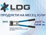 Неустоимите предложения за месец юли на LDG Bulgaria