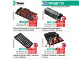 ТОП продукти Wera