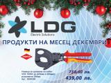 Коледна промоционална кампания на LDG