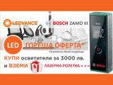 Осветители Ledvance с подарък лазерна ролетка Bosch
