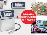 Принтер Linx 8900 + услуга за управление PrinterNet