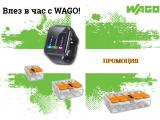 Влез в час с Wago