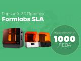 3D принтер Formlabs SLA + подарък ваучер 1000 лв.